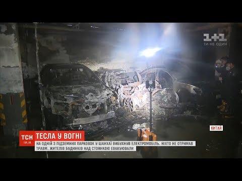 ТСН: На підземній парковці у Шанхаї вибухнув електрокар