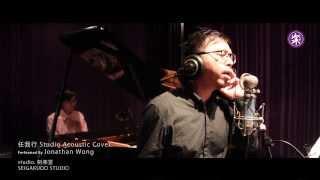 陳奕迅 Eason Chan -《任我行》 [Jonathan Wong Studio Cover]