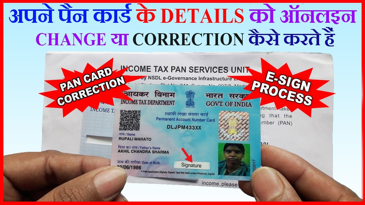 How to get the pan card correction form downloaded onto your.