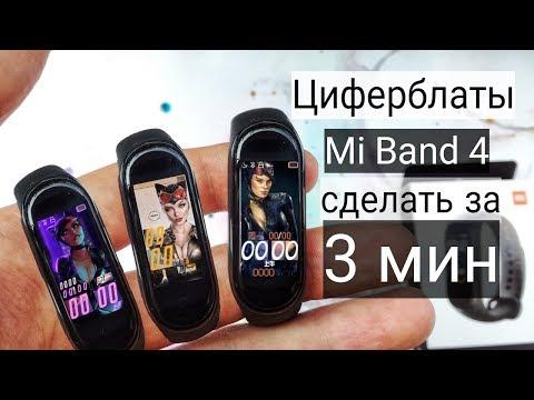 КАК СДЕЛАТЬ СВОЙ Циферблат для Mi Band 4 всего за 3 минуты!