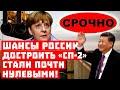 Меркель доигралась - Китаю достанется весь газ! Шансы России достроить «СП-2» стали почти нулевыми!