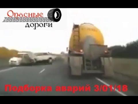 Подборка аварий ДТП