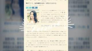 橋本マナミ、喜多嶋舞を批判「女性なら分かる」 デイリースポーツ 11月2...