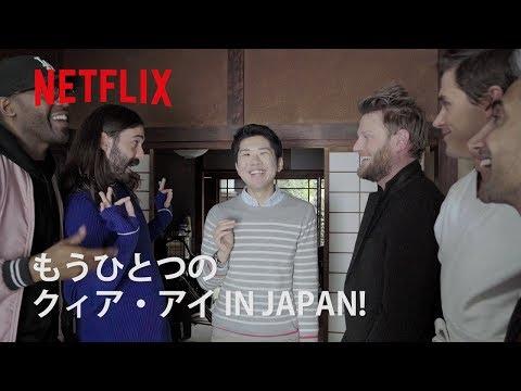 「もうひとつのクィア・アイ IN JAPAN!」ファンミーティング特別映像