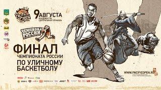 Финал чемпионата России по уличному баскетболу Pacific Open