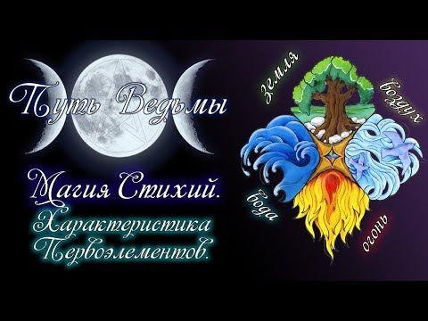 Путь Ведьмы - Магия Стихий. Характеристики Первоэлементов. Магия Викка #21