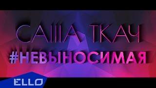 Саша Ткач - Невыносимая / Премьера песни