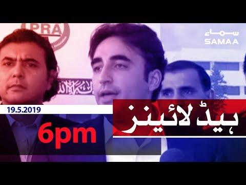 Samaa Headlines - 6PM -19 June 2019
