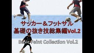 覚えておきたい サッカー&フットサル 基礎の抜き技総集編Vol 2 Basiic Feint Skill Collection Vol.2
