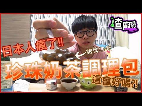 【喳廚房#3】4種在家也能做的珍珠奶茶!!哪種最好喝呢?タピオカ