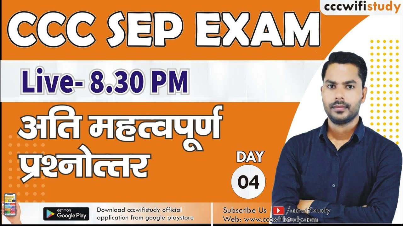 Download CCC Se Exam Day 4 | Most Imp Questions for Nielit CCC Exam