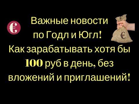 Важные новости по Годл и Югл. Как зарабатывать хотя бы 100 руб в день, без вложений и приглашений!