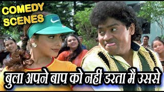 बुला अपने बाप को नहीं डरता मैं उससे - Johnny Lever And Payal Malhotra Comedy