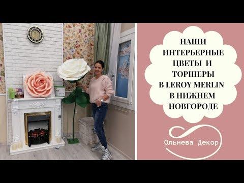 Интерьерные картины и торшеры от Ольнева Декор в магазине Leroy Merlin  в Нижнем Новгороде.