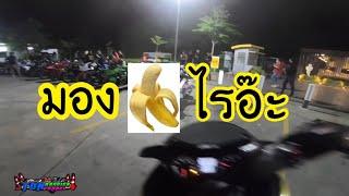 กวนตีนแก๊งบิ๊กไบค์แจกกล้วย!! โดนไล่กระทืบ