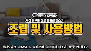 시노링크 샤오미 SWDK 아쿠아 진공 물걸레 청소기 조…