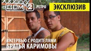 РЕТРО ДОМ2 - ПЕРВЫЕ СЕРИИ 23 04 2005