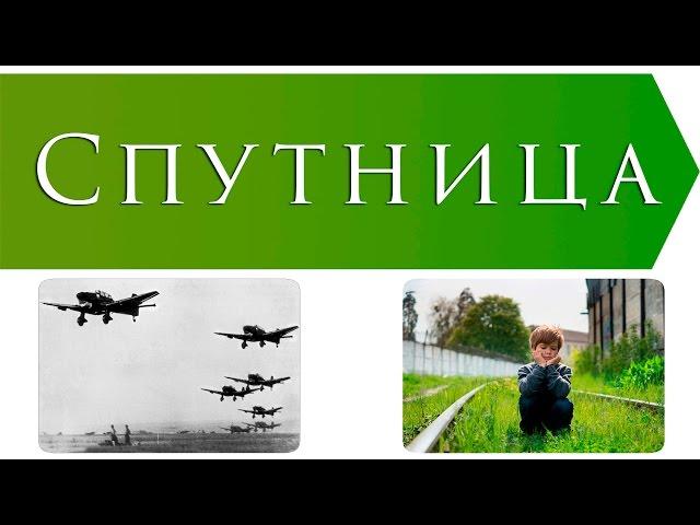 Изображение предпросмотра прочтения – ИльяПаламарчук читает произведение «Спутница» Е.А.Евтушенко
