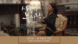 Crash Landing on You OST ❤️Song Ga In (송가인) - Picture Of My HeartㅣERHU(二胡) LUYIFEI COVER 사랑의 불시착 커버