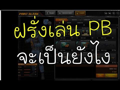 [PB] ฝรั่งเล่น PB กากหรือเก่ง ?