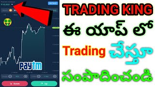 How to Trade on Mobile in Telugu | Trading King app earn | earn money by doing trading in online