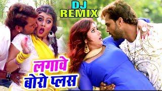 Khesari Lal (2019) NEW सुपरहिट गाना Lagawe Boro Plus Priyanka Singh Bhojpuri Dj Remix Song