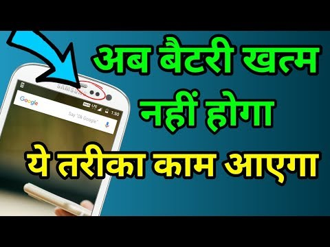 Android Phone ki Battery Problem Solve 100% Working Solutions