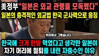 """부러워서 그랬나? 美정부""""일본은 외교 관행을 모독했다"""" 일본의 충격적인 외교법 한국 군사력으로 응징, 한국에 크게 한방 먹였다고 생각한 일본이 자기 머리에 철퇴를 내린 자충수"""