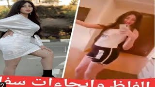 منار سامي وريناد عماد مش هتصدق افعالهم لازم يحصلوا موده ادهم وحنين حسام وسما المصر