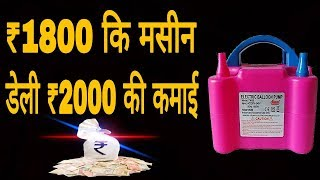 New Low investment business in India for women,student, part time work, Electric Balloon pump,SMM