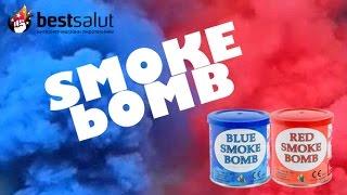 Цветные дымовые шашки Smoke Bomb для фотосессий