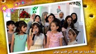 أنشودة تركية بصوت أطفال كهاتين خلال حفلة كسوة عيد الفطرالتي أقامتها كهاتين
