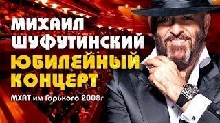 Download Михаил Шуфутинский - Юбилейный концерт в МХАТ им.Горького Mp3 and Videos