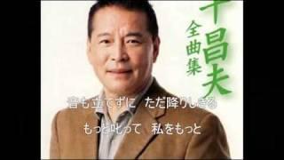 「あんた」(1985年4月発売)....元歌:千昌夫、作詞作曲:吉幾三....こ...