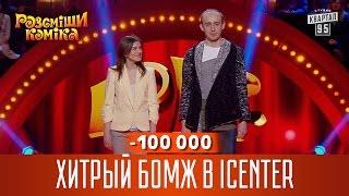 -100 000 - Хитрый бомж в iCenter | Рассмеши Комика новый сезон