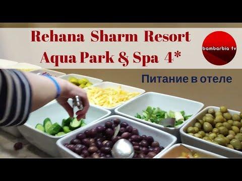 ЕГИПЕТ. Rehana Sharm Resort Aqua Park & Spa 4* в Шарм-эль-Шейхе: ПИТАНИЕ В ОТЕЛЕ