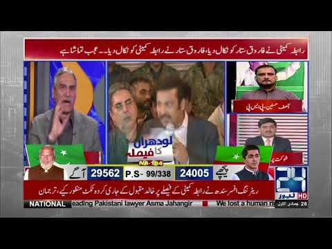 Ikhtilaf E Raye | 12 Feb 2018 | 24 News HD