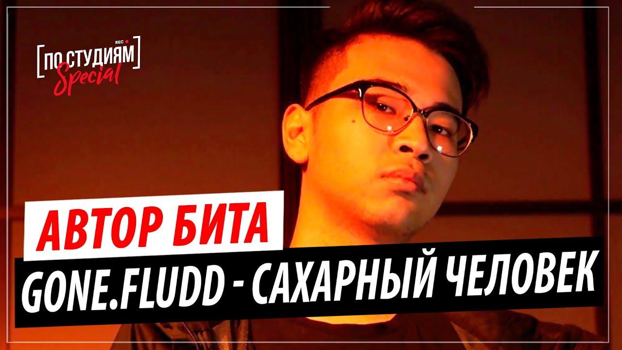 Автор бита GONE.Fludd - САХАРНЫЙ ЧЕЛОВЕК (SWIFTNESS2H)