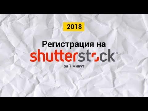 Регистрация на Shutterstock. Просто и понятно за 7 минут.