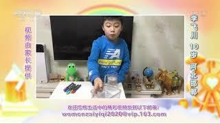 [我们在一起]科学小实验:水中立体画| CCTV少儿