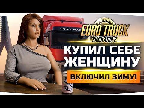 КУПИЛ СЕБЕ ЖЕНЩИНУ! ● ВКЛЮЧИЛ ЗИМУ! ● Euro Truck Simulator 2 #4