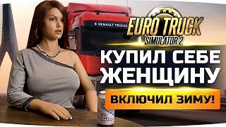 КУПИЛ СЕБЕ ЖЕНЩИНУ! ● ЕДЕМ В МОСКВУ! ● ВКЛЮЧИЛ ЗИМУ! ● Euro Truck Simulator 2 #4