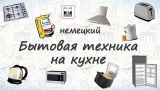 Бытовая техника на кухне на немецком. Учим слова на немецком(видеотренажер от сайта http://crazylink.ru В этом уроке мы учим предметы бытовой техники на вашей кухне на немецком...., 2014-05-21T20:23:18.000Z)