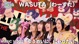 WASUTA(わーすた)「Yumeini Nyaritai.」(ゆうめいに、にゃりたい。)Music Video