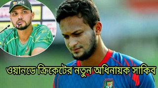 ব্রেকিং নিউজ ------ বাংলাদেশ ওয়ানডে দলের অধিনায়কত্ব করবেন সাকিব আল হাসান। Bangladesh cricket news.