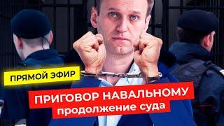 Приговор Навальному по делу «Ив Роше»   Прямой эфир из Мосгорсуда