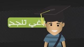 Comment préparer le BAC - Partie 1   كيفاش نوجد الباك ـ الجزء الأول