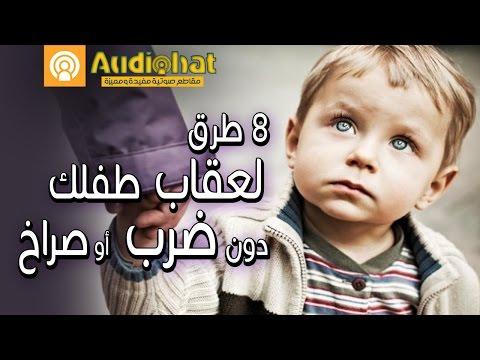 كيفية عقاب الاطفال   8 طرق لعقاب الاطفال دون ضرب أو صراخ