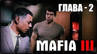ГАИТЯНЕ - MAFIA III #2 ПРОХОЖДЕНИЕ
