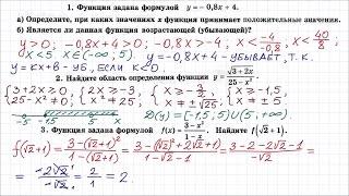 Функции и их свойства #5